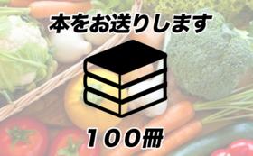 """【100冊】""""栄養学×体づくり""""のバイブル100冊お送りいたします。"""