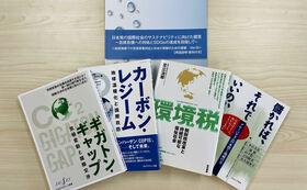 【気候変動・社会課題を知る】書籍2冊プレゼントコース