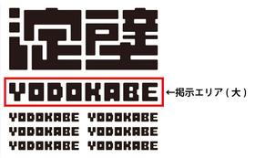 お名前・ロゴ掲載(大) + 壁画掲載