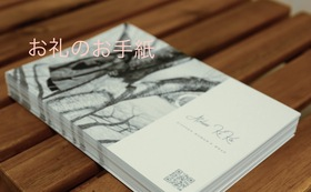 Atelier KiKa 応援 1万円コース