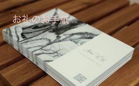 Atelier KiKa 応援 3万円コース