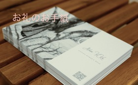 Atelier KiKa 応援 5万円コース