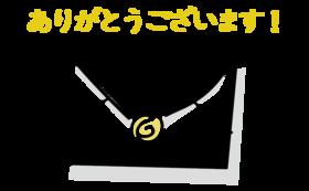 【応援!】1万円コース