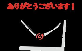 【応援!】3万円コース