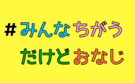 【30万円】トントゥ フェスティバル応援コース