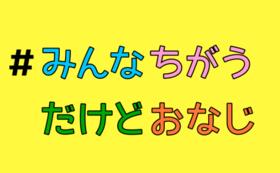 【20万円】トントゥ フェスティバル応援コース