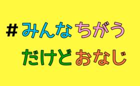 【10万円】トントゥ フェスティバル応援コース
