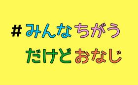 【5万円】トントゥ フェスティバル応援コース