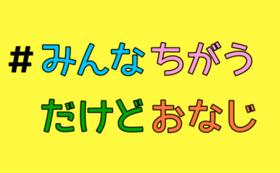 【1万円】トントゥ フェスティバル応援コース