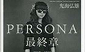 写真集『PERSONA』をお送りします