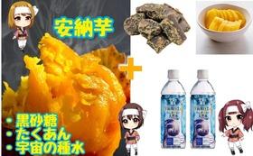 【焼き芋トンミーセット】