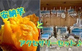 【焼き芋トンミー・種子島アクセサリーセット】
