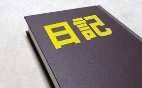 5ヵ月間の思いを込めた「日記本」をお送りします!