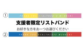 支援者限定リストバンド1000円コース