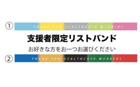 支援者限定リストバンド3000円コース
