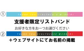 支援者限定リストバンド10000円コース