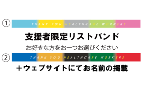 支援者限定リストバンド30000円コース