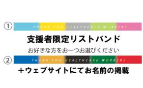 支援者限定リストバンド50000円コース