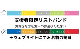 支援者限定リストバンド100000円コース