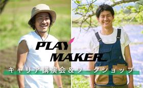 【学校・団体向け】PLAYMAKERキャリア講演会&ワークショップ