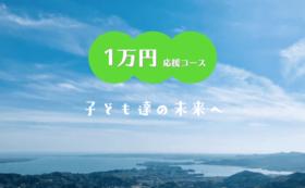 【豪華なリターンはご不要な方向け/1万円】応援コース