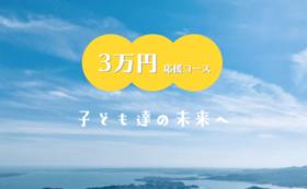 【豪華なリターンはご不要な方向け/3万円】応援コース