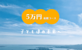 【豪華なリターンはご不要な方向け/5万円】応援コース