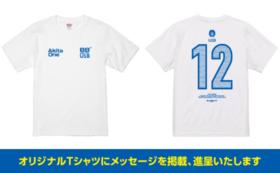 【グッズで応援コース】Tシャツにメッセージを掲載、進呈
