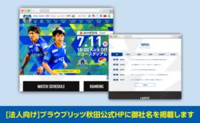 【法人様向け】ブラウブリッツ秋田公式HPに社名を掲載