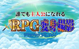 RPG主人公撮影リターン【二人】