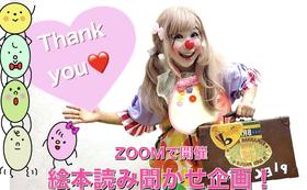 【ZOOM】ピエコロちゃん絵本読み聞かせ♪