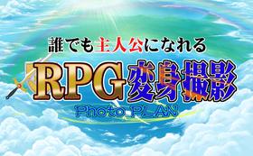 RPG主人公撮影リターン【一人】