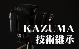 KAZUMA技術継承(限定一人)