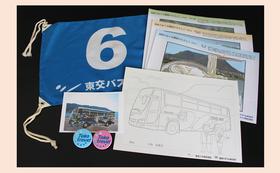 【05】バスグッズコース 20,000円