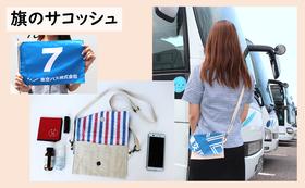 【08】バスグッズコース (旗のサコッシュ)