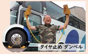 【11】バスグッズコース (タイヤ止めダンベル)