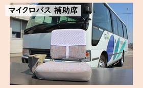 【12】バスグッズコース (マイクロバス補助席1席)