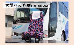 【13】 バスグッズコース (大型バス 座席1席)