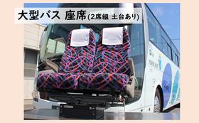 【16】 バスグッズコース (大型バス座席2席セット 土台あり)