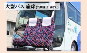 【17】バスグッズコース (大型バス座席2席セット 土台なし)