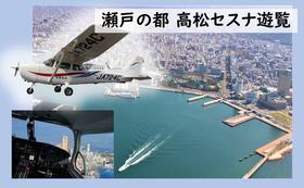 【18】トラベルコース 瀬戸の都高松 セスナ遊覧