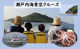 【19】トラベルコース 瀬戸内海青空クルーズ