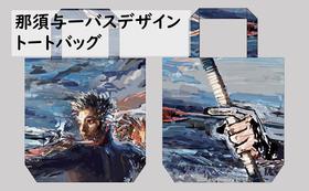 【09】アーティストコース 那須与一号 トートバッグ
