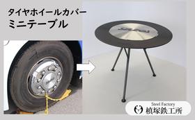 【14】アーティストコース タイヤホイールカバーをリメイクしたミニテーブル