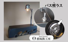 【20】アーティストコース 『バス照ラス』(タイヤナットキャップを使ったバス型ランプ)