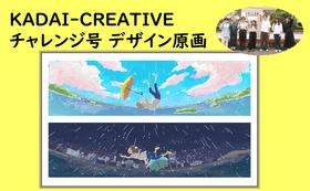 【04】KADAI-CREATIVEコース チャレンジ号 バスデザイン原画(額装)