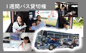 【22】スペシャルコース 1週間バス貸切権