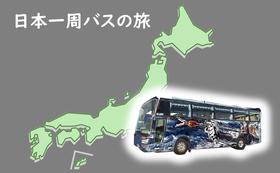 【23】スペシャルコース 日本一周バスの旅