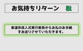 お気持ちリターン『松』(お手紙)