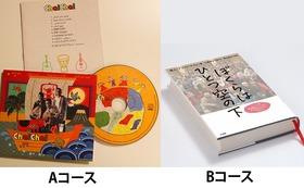 30,000円コース:アラブの音楽を奏でる国際派ユニットchalchal のCDまたはシリア人学生が書いた本お届け